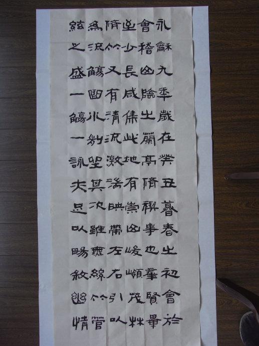 刘炳森隶书兰亭序全文