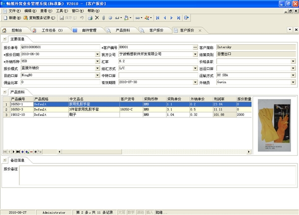 Foreign trading system srs document