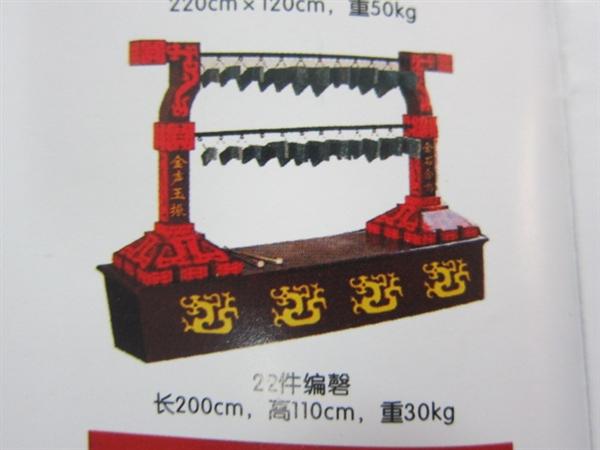 湖北省随州市曾侯乙编钟编磬文化有限公司