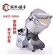 电动磨粉机