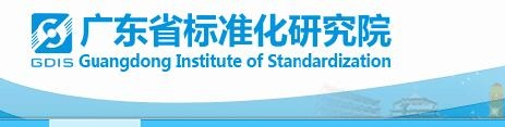 標準化研究院